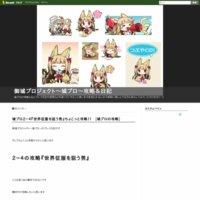 御城プロジェクト攻略&日記