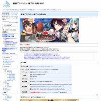 城プロ攻略Wiki